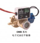 OMB系列电子式油位平衡器