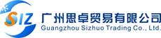 广州思卓贸易有限公司